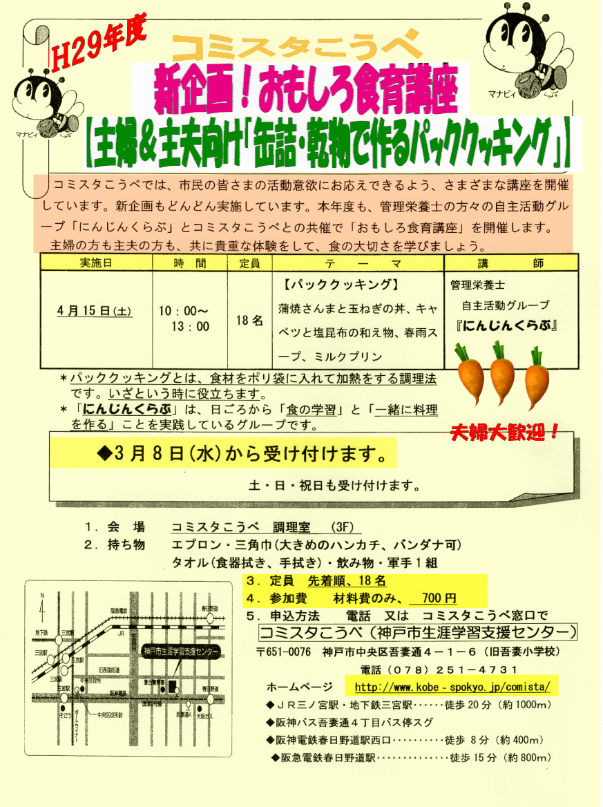 pakku-cooking-h29-04.png