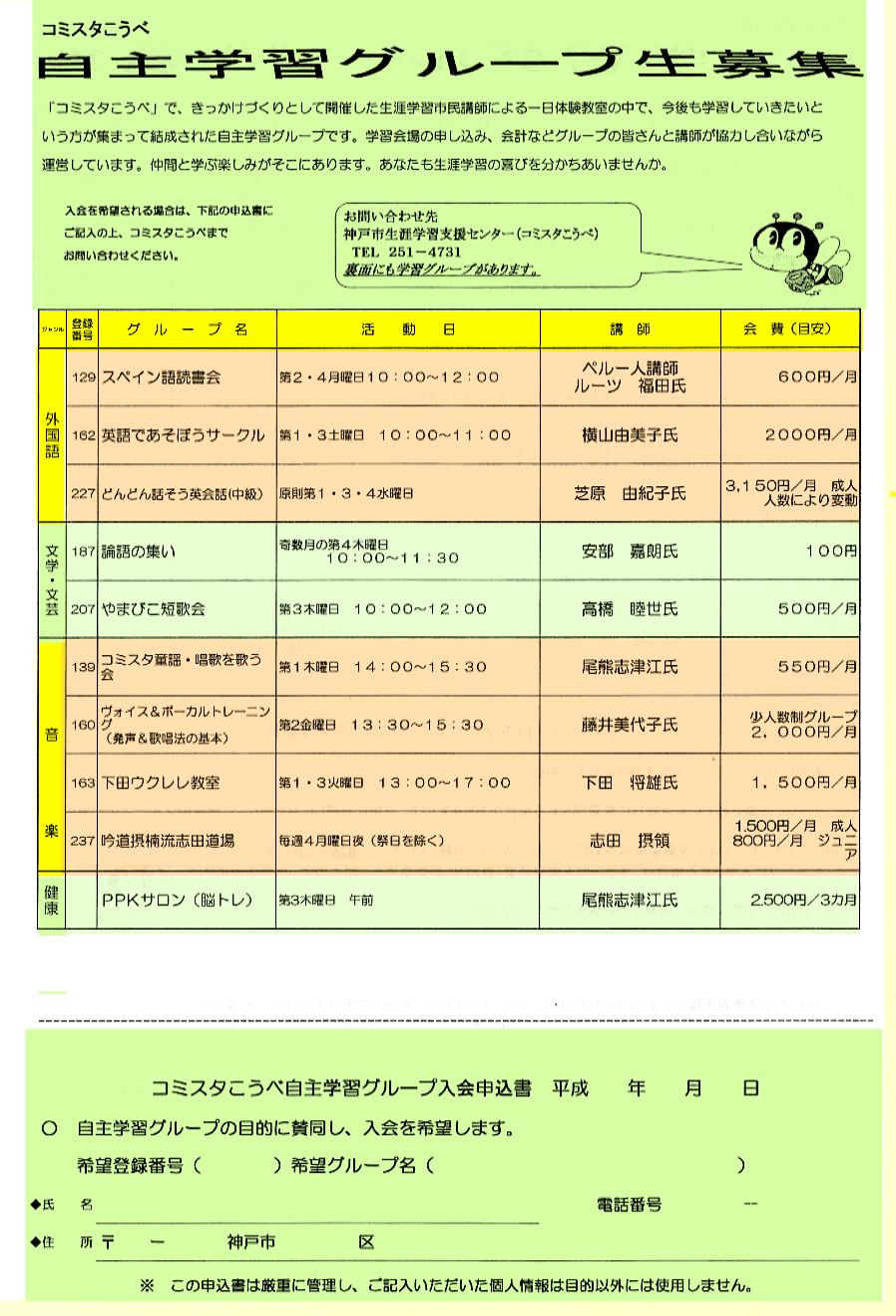 jisyu-h28-10-a.png