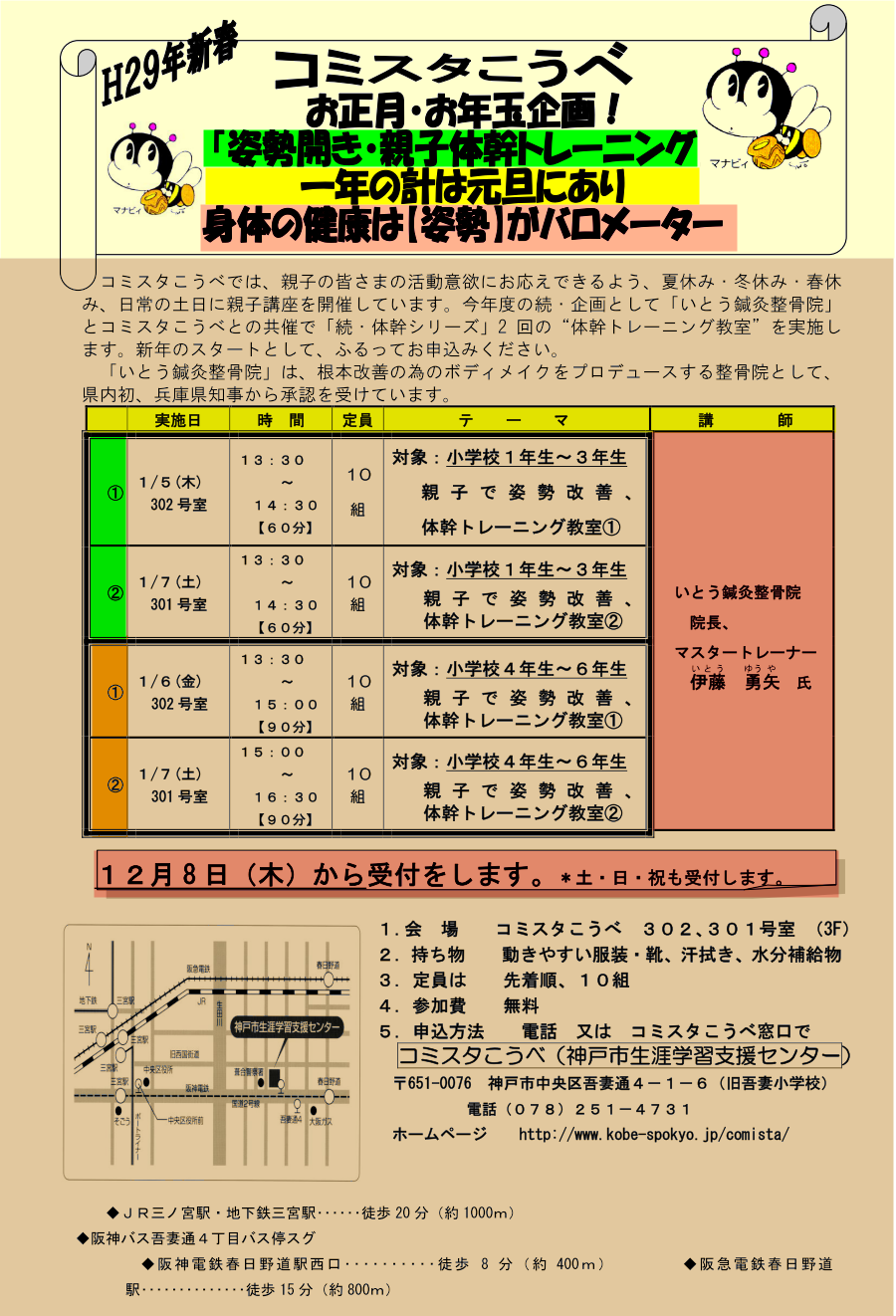 taikan-training-h29-01-new.png