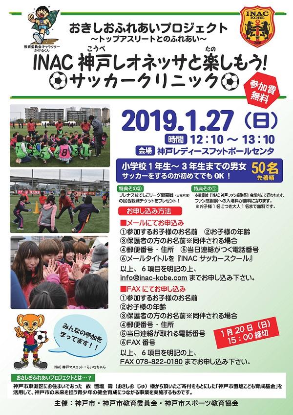 INAC神戸サッカークリニックのチラシ